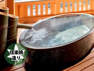 信楽焼造り風呂
