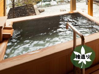 檜造り風呂